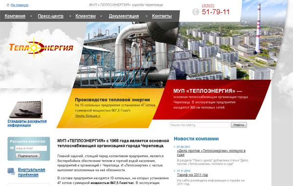 Разработка и создание веб-сайтов в череповце санаторий севастополя официальный сайт цены на 2015 год